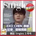 送料無料!韓国雑誌 Singles(シングルズ)2017年 3月号 (EXO-CHEN 表紙/画報,記事掲載)