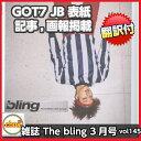 送料無料!韓国雑誌 The bling 2017年 3月号vol.145 (GOT7 JB 表紙/画報,記事掲載)