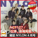 送料無料!韓国雑誌 NYLON(ナイロン)2017年 4月号 (NCT 127/画報,記事掲載)