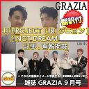 送料無料!韓国雑誌 GRAZIA(グラジア) 2017年 9月号 (JJ PROJECT:JB, ジニョン/ NCT D