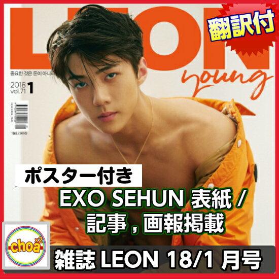 送料無料! 韓国雑誌 LEON korea 2018年 1月号(EXO セフン表紙 /画報掲載 )