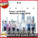 D-icon : vol.02 BTS 防弾少年団 Behind the scene [2018]