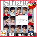 送料無料!韓国雑誌 Singles 2018年 4月号 (SEVENTEEN 表紙 /画報,記事掲載