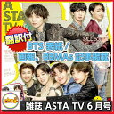 楽天SHOP choax2送料無料!韓国雑誌 ASTA TV + Style 2018年 6月号 (BTS表紙/画報,BBMAs記事掲載)