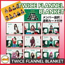 TWICE FLANNEL BLANKET Merry&Ha...