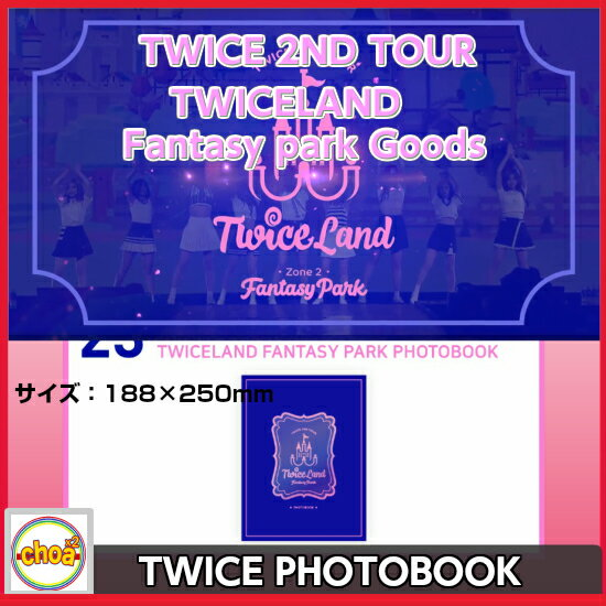 TWICE LAND FANTASY PARK PHOTO BOOK [TWICE 2ND TOUR TWICELAND Fantasy Park GOODS] 公式グッズ