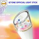 IZ*ONE OFFICIAL LIGHT STICK アイズワン 公式ペンライト