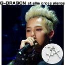 楽天SHOP choax2【送料無料】BIGBANG G-DRAGON スタイル スリムクロス ピアス ビッグバン / アクセサリー/BIGBANG ファッション