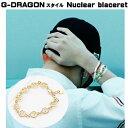 楽天SHOP choax2【送料無料】BIGBANG G-DRAGON スタイル Nuclear ブレスレット