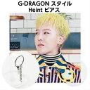 楽天SHOP choax2【送料無料】BIGBANG G-DRAGON スタイル Heint ピアス bigbang g-dragon アクセサリー