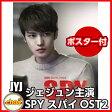 ドラマ SPY スパイ OST Pert.2 JYJ ジェジュン 主演韓国ドラマ jyj jaejoon