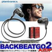 Bluetooth ワイヤレスイヤホン ブルートゥース イヤホン 両耳イヤホン 撥水コートで水濡れに強い設計 ハンズフリー ヘッドセット 【 Plantronics プラントロニクス BACKBEATGO2 】