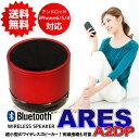 Bluetooth スピーカー ブルートゥース スピーカー 音が違うオリジナル設計 iPhone Android スマートフォン対応 ワイヤレス ハンズフリー マイク 【 ARES アレス 】05P03Sep16