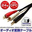 日本製、OFC無酸素銅仕様 オーディオ変換ケーブル ステレオミニプラグ3.5mm-RCAに変換 【 エイトワン EAC-410 オーディオケーブル Bluetoothスピーカー MB25 オプション 】 05P03Sep16