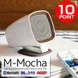 【1台限定ポイント10倍】Bluetooth ワイヤレス スピーカー スマートフォン iPhone5、アンドロイド、iPadにも 【 GGMM M-Mocha(モカ) スピーカー 】ブルートゥース Bluetooth V3.0 A2DP AVRCP SCMS-T