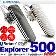Bluetooth イヤホン ブルートゥース デュアルマイクと優れたノイズキャンセル技術、驚くほど軽い片耳ヘッドセット ハンズフリー イヤホンマイク 【 Plantronics プラントロニクス Explorer500】