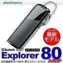 Bluetooth イヤホン ブルートゥース 軽量8gの片耳ヘッドセット 日本語ガイダンスで初めての方にも使いやすい ハンズフリー イヤホンマイク 【 Plantronics プラントロニクス Explorer80】