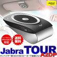 サンバイザー取り付け お車で便利な車載型Bluetooth ワイヤレスイヤホン ハンズフリー ヘッドセット スピーカーはスマホの音楽で利用できます 【 Jabra(ジャブラ) TOUR(ツアー) 】02P01Oct16