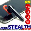 コンパクト設計なBluetooth ワイヤレスイヤホン デュアルマイクと風防で風切音軽減、自身の声が正しく伝わります NFC搭載ハンズフリー ヘッドセット 【 Jabra STEALTH(ステルス) 】02P01Oct16