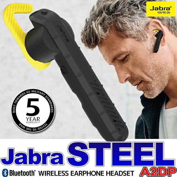 【超特価22%OFF! Jabra STEEL 送料無料】ジャブラ スティール Bluetooth4.1 ブルートゥース イヤホンマイク イヤフォン 防塵 防水 デュアルマイク NFC搭載 ワイヤレス ヘッドセット ハンズフリー 片耳