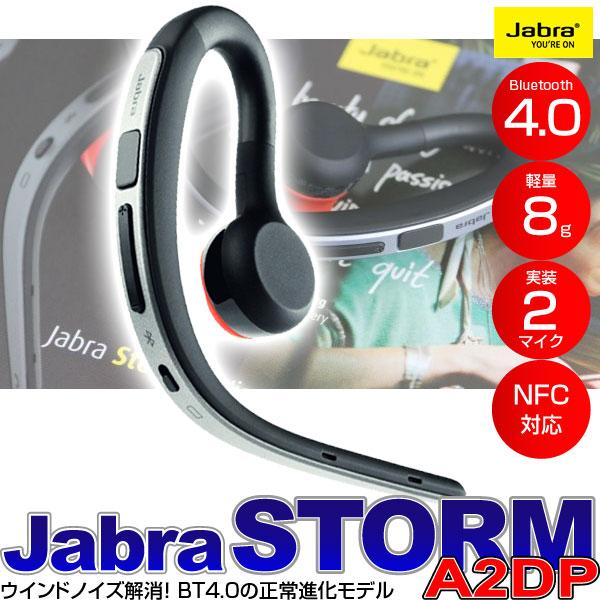 Bluetooth イヤホン ブルートゥース イヤホン デュアルマイクで驚くほど軽い 片耳ヘッドセット ハンズフリー ワイヤレスイヤホンマイク 【 Jabra ジャブラ STORM 】02P01Oct16