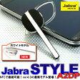【送料無料】Jabra最新モデル登場!Bluetooth4.0 ワイヤレス イヤホン ヘッドセット NFC 【 Jabra(ジャブラ) STYLE 】Bluetooth(ブルートゥース) ハンズフリー Android iPhone対応 Bluetooth V4.0 HSP HFP A2DP 02P19Dec15
