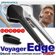 Bluetooth イヤホン ワイヤレスイヤホン ヘッドセット 高級ハンズフリー 日本語音声ガイド&DPSテクノロジー&音楽/ワンセグ音声再生対応 【 Plantronics プラントロニクス Voyager Edge】05P03Sep16