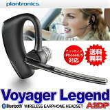 Bluetooth イヤホン ブルートゥース イヤホン トリプルマイクと最高クオリティのノイズキャンセル ハンズフリー ヘッドセット ワイヤレスイヤホンマイク 【 Plantronics プラントロニクス Voyager Legend 】05P03Sep16