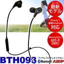 Bluetooth ワイヤレスイヤホン スポーツ利用 両耳ヤホン IPX4で汗など濡れに強い設計 ハンズフリー ヘッドセット 【 K-MATE BTH093 】