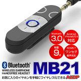 Bluetooth ブルートゥース イヤホン レシーバー 今あるイヤホンを手軽にワイヤレス リモコン操作 マイク搭載で通話も 【 ワイヤレスオーディオ MB21 】Bluetooth 3.0 ハンズフリー イヤホンマイク A2DP/AVRCP/HSP/HFP/SCMA-T 05P03Sep16