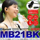 Bluetooth イヤホン ブルートゥース イヤホン 両耳 MMCX リケーブルタイプ 有線用とワイヤレス用2本のケーブルが付属スポーツ用途にも ハンズフリー イヤホンマイク 【 ワイヤレスイヤホンキット MB21BK 】