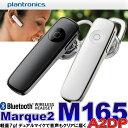 【送料無料】 軽量ブルートゥース!Bluetooth ワイヤレス イヤホン ヘッドセット【プラントロニクス M165】Bluetooth(ブルートゥース) ハンズフリー Android iPhone対応 Bluetooth V3.0 HSP HFP A2DP 【RCP】