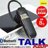 DPS技术可以的声音!头戴式耳机,无线耳机【Jabra(刺拳la)TALK】iPhone5,iPod对应 Bluetooth 耳机头戴式耳机蓝牙 hands free[DPSテクノロジーでよい音!ヘッドセット、ワイヤレスイヤホン 【Jabra(ジャブラ) TALK】