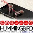 iPod&iPhoneのイヤホンに!高性能&高音質!イヤホンマイク 8.6mmネオジムマグネットドライブにOFCコード採用、マイク搭載で通話にも対応、音楽リモコン、ポーチ付属!【 GGMM Hummingbird ハミングバード 】