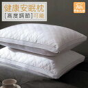 枕 ホテル品質の快眠枕 高度調節可能 立体構造 丸洗い可能 ...