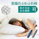 【新色追加】枕 AYO ふわふわ 高度調節可能 柔らかい まくら ホテル マクラ