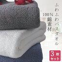バスタオル 3枚セット ふわふわ 大判 綿100% 吸水抜群...