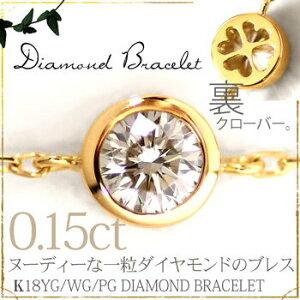 ランキング ブレスレット レディース ゴールド ダイヤモンド