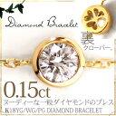 K18ゴールド ダイヤモンド 0.15ct ブレスレット レディース 18k 18金 一粒石 フクリ...
