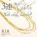 【スーパーSALE 50%OFF】 K18 3連 チェーン ブレスレット ダイヤ付 ゴールド 18金