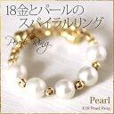【パール リング】K18 ゴールド アコヤ パール スパイラル リング 18金 真珠 指輪/K18 あこや真珠