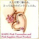 K10PG オープンハート ピンクサファイア・ピンクトルマリン ペンダントネックレス(ピンクゴールド)【楽ギフ_包装】【RCPfashion】【0405_ジュエリー・アクセサリー】pinkgold pink sapphire heart necklace