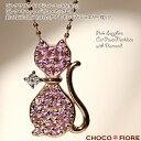 猫ネックレス K18PG ピンクサファイア ダイヤモンド キャットパヴェペンダント/猫 ネックレス【ジュエリーブランドを作る工房から】【楽ギフ_包装】【RCPfashion】【0405_ジュエリー・アクセサリー】【RCP】【RCP1209mara】pink sapphire cat pave necklace