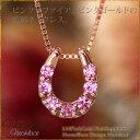 【馬蹄ネックレス】K10PGピンクサファイア馬蹄ペンダント/ネックレス/ホースシュー【RCPfashion】【0405_ジュエリー・アクセサリー】-k10pg batei necklace