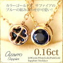 K18 サファイア ネックレス・ サファイアペンダント/サファイヤネックレス/在庫有り/ギフト/プレゼント/彼女/一粒石/ブルー/-k18yg sapphire necklace-lucky5days