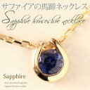 【サファイアネックレス】K18 サファイア 馬蹄 ネックレス・ ペンダント/ホースシュー/ギフト/プレゼント/彼女/一粒石/結婚式/卒業式/入学式/ブルー/在庫有り/k18yg Sapphire necklace-