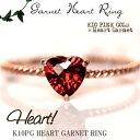 ガーネットリング/K10/(K18可) PG ピンクゴールド ハート ガーネット リング /指輪 【楽ギフ_包装】【RCPfashion】【0405_ジュエリー・アクセサリー】pink gold Garnet ring