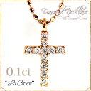ダイヤモンド クロス ネックレス/K18YG/WG/PG 0.1ct ダイヤモンド クロス ペンダント/ネックレス/ギフト/プレゼント/彼女/キラキラ/【楽ギフ_包装】/k18yg cross necklace