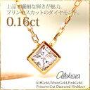 K18 一粒 ダイヤ ネックレス/K18YG/PG/WG 0.16ct プリンセスカット ダイヤモンド ネックレス/ペンダント/ゴールド/一粒石シリーズ/一粒ダイヤ /在庫有り/【送料無料】女性用/ladies_princess cut k18yg diamond necklace