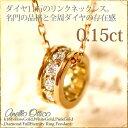K18 ゴールド K18YG/PG/WG 0.15ct ダイヤ リング ペンダント/フルエタニティ ベビーリング ネックレス 出産祝い/結婚式/18金/-diamond necklace